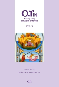 큐티인(QTIN)(영문판)(2021년 11월호)