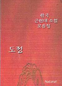 한국 근현대 소설 모음집  도정