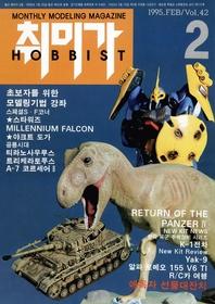 취미가 호비스트 디지털 영인본 Vol.42 - 1995년 2월 호