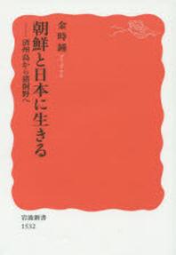 朝鮮と日本に生きる 濟州島から猪飼野へ