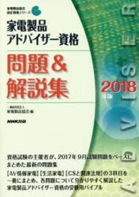 家電製品アドバイザ-資格問題&解說集 2018年版
