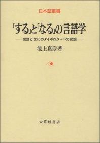 「する」と「なる」の言語學 言語と文化のタイポロジ-への試論