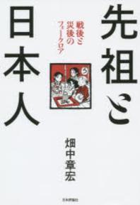 先祖と日本人 戰後と災後のフォ-クロア