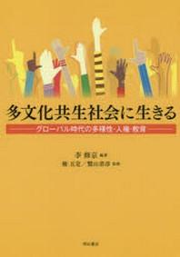 多文化共生社會に生きる グロ-バル時代の多樣性.人權.敎育