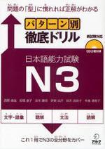 パタ-ン別徹底ドリル日本語能力試驗N3 問題の「型」に慣れれば正解がわかる