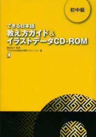 できる日本語敎え方ガイド&イラストデ-タCD-ROM 初中級