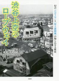 澁谷上空のロ-プウェイ 幻の「ひばり號」と「屋上遊園地」の知られざる歷史