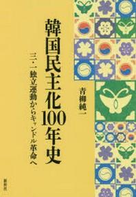 韓國民主化100年史 三.一獨立運動からキャンドル革命へ