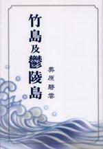 竹島及鬱陵島 復刻版