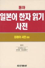 일본어 한자읽기 사전(외래어사전 겸용)(2011)