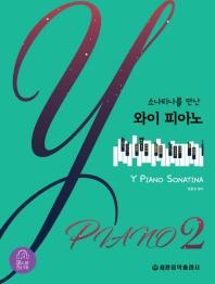 소나티나를 만난 와이 피아노. 2