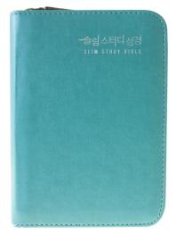 슬림 스터디성경(민트)(특초미니)(합본)(색인)