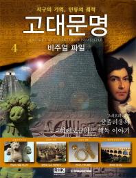 고대문명 비주얼 파일. 4