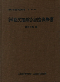 한국민속종합조사보고서. 22: 직물공예 편