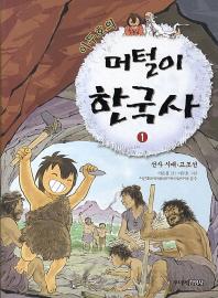 이두호의 머털이 한국사. 1: 선사시대 고조선