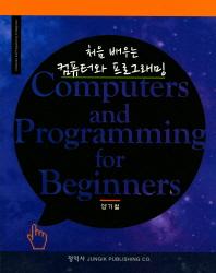 처음 배우는 컴퓨터와 프로그래밍