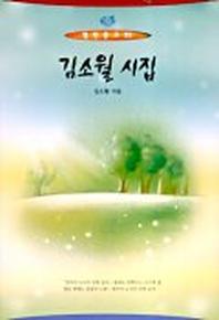 김소월 시집(열린문고 32)