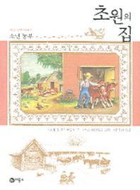 초원의 집. 5: 소년 농부