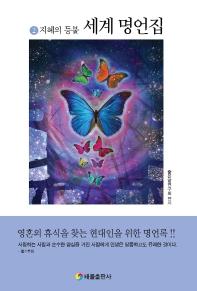세계명언집. 2: 지혜의 등불
