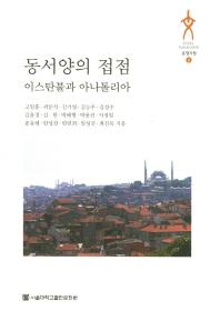 동서양의 접점: 이스탄불과 아나톨리아