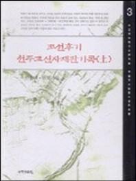 조선후기 천주교신자 재판기록 (상 중 하)