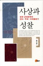 사상과 성찰: 한국 근대문학의 언어 주체 이데올로기