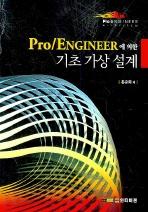 기초 가상 설계(PRO ENGINEER 에 의한)