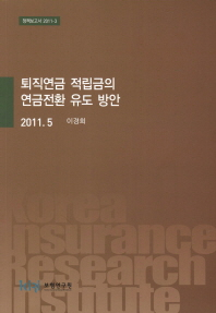 퇴직연금 적립금의 연금전환 유도 방안(2011. 5)