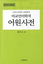 비교언어학적 어원사전