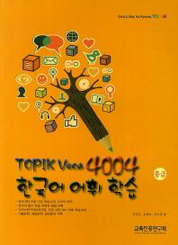TOPIK Voca 4004 한국어 어휘 학습(중급)