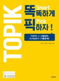 똑똑하게 픽하자 TOPIK(토픽)2 시험대비 쓰기&읽기(기출문제)
