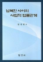 남북한 사이의 사법적 법률관계