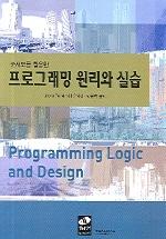 순서도를 활용한 프로그래밍 원리와 실습