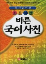 초등학생 바른 국어사전(최신 컬러판)