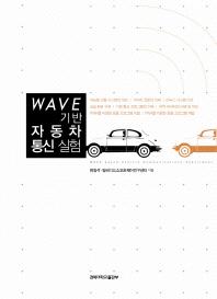 Wave 기반 자동차 통신 실험