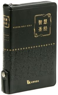 중국어 지혜성경(검정)(대)(단본)(지퍼)(색인)(가죽)