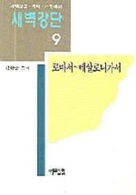 새벽강단 9 (로마서-데살로니가서)