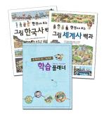 그림 한국사 세계사 백과 세트