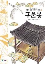 구운몽(새롭게 읽는 좋은 우리고전 12)
