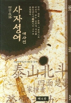 사자성어 대사전(대)