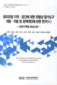 범죄유발 지역 공간에 대한 위험성 평가도구 개발 적용 및 정책대안에 관한 연구(II)