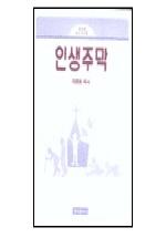인생주막(설교집 10)