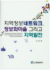 지역정보네트워크, 정보화마을 그리고 지역발전