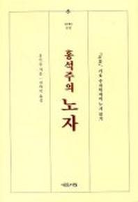 홍석주의 노자-정노,기호주자학자의 노자읽기