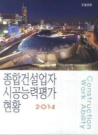 종합건설업자 시공능력평가 현황(2014)
