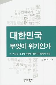 대한민국 무엇이 위기인가