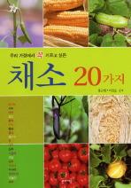 채소 20가지