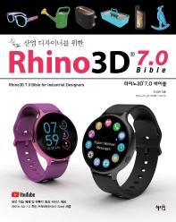 산업디자이너를 위한 Rhino3D 7.0 바이블