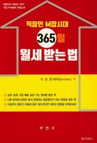 직장인 M잡시대 365일 월세 받는 법