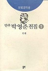박영준 전집 1(모범경작생)
